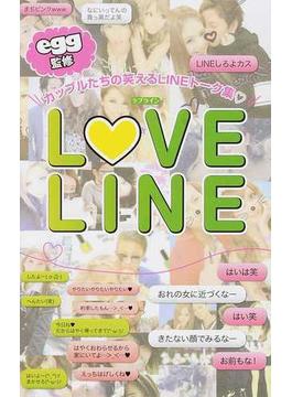 L♡VE LINE カップルたちの笑えるLINEトーク集♡