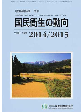 国民衛生の動向 2014/2015