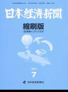 日本経済新聞縮刷版 2014−7