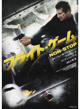 フライト・ゲーム NON−STOP(竹書房文庫)