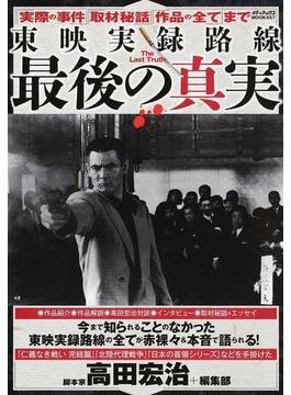 東映実録路線最後の真実 「実際の事件」「取材秘話」「作品の全て」まで
