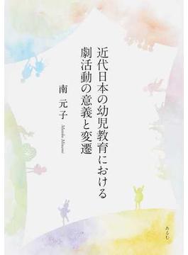 近代日本の幼児教育における劇活動の意義と変遷
