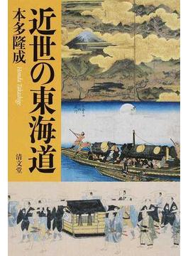 近世の東海道