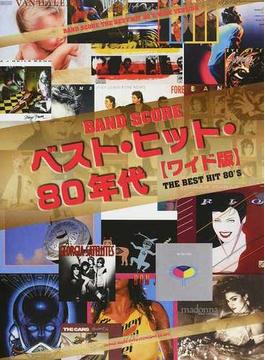 ベスト・ヒット・80年代 ワイド版