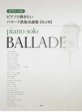ピアノで弾きたいバラード鉄板名曲集 改訂版