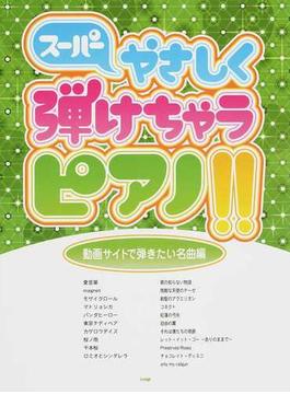 スーパーやさしく弾けちゃうピアノ!! 2014動画サイトで弾きたい名曲編