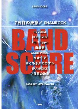 7日目の決意/SHAMROCK song by UVERworld