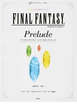 「ファイナルファンタジー」シリーズよりプレリュード ピアノ・ソロ/やさしいピアノ・ソロ/ピアノ連弾