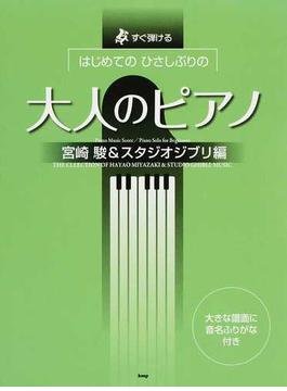 はじめてのひさしぶりの大人のピアノ すぐ弾ける 大きな譜面に音名ふりがな付き 宮崎駿&スタジオジブリ編2014