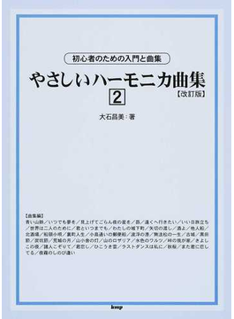 やさしいハーモニカ曲集 初心者のための入門と曲集 改訂版 2