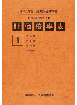 評価倍率表 熊本県・大分県・宮崎県・鹿児島県 2014