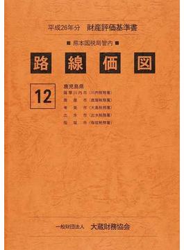 路線価図 2014鹿児島県 川内・鹿屋・大島・出水・指宿税務署管内