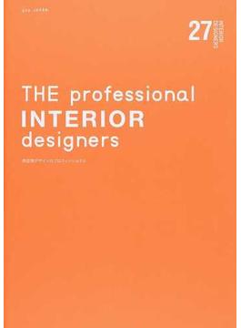 商空間デザインのプロフェッショナル 27 INTERIOR DESIGNERS