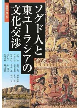 アジア遊学 175 ソグド人と東ユーラシアの文化交渉