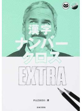 漢字ナンバークロスEXTRA