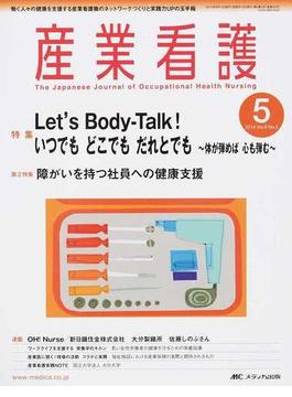 産業看護 働く人々の健康を支援する産業看護職のネットワークづくりと実践力UPの玉手箱 Vol.6No.5(2014−5) 特集Let's Body‐Talk!いつでもどこでもだれとでも