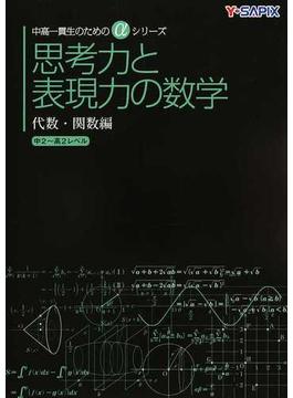 思考力と表現力の数学 代数・関数編