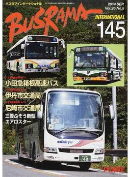 バスラマインターナショナル 145(2014SEP.)