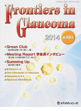 Frontiers in Glaucoma 第48号(2014)