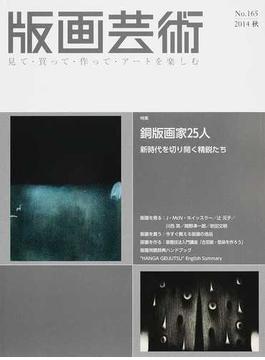 版画芸術 見て・買って・作って・アートを楽しむ No.165(2014秋) 特集銅版画家25人