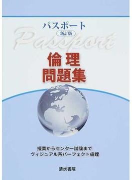 パスポート倫理問題集 ヴィジュアル系パーフェクト倫理 新訂版