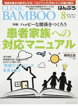 CLINIC BAMBOO ばんぶう 2014−8 ハッピーな関係をつくろう患者家族への対応マニュアル/「笑顔でエイジング」を支えよう