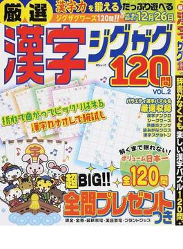 厳選漢字ジグザグ120問 VOL.2(MS MOOK)