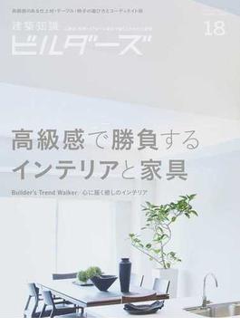 建築知識ビルダーズ 18(2014Autumn) 高級感で勝負するインテリアと家具(エクスナレッジムック)