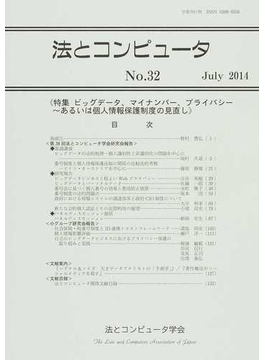 法とコンピュータ No.32(2014July) 《特集》ビッグデータ、マイナンバー、プライバシー〜あるいは個人情報保護制度の見直し