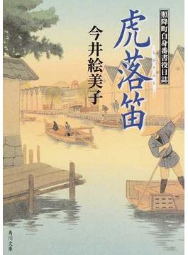 虎落笛(角川文庫)
