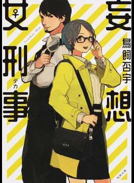 妄想女刑事(角川文庫)
