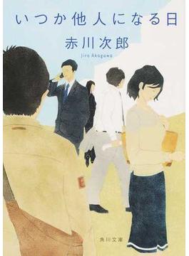 いつか他人になる日(角川文庫)