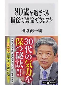 80歳を過ぎても徹夜で議論できるワケ(角川oneテーマ21)