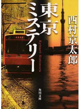 東京ミステリー(角川文庫)