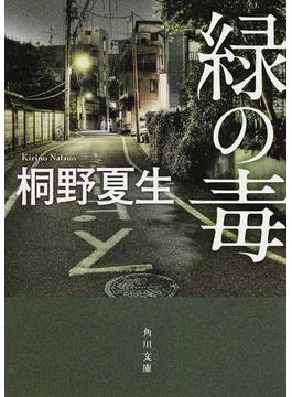 緑の毒(角川文庫)