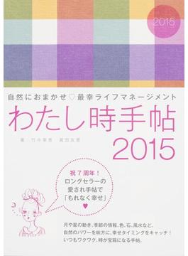 わたし時手帖2015