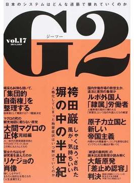 G2 vol.17(2014.SEP)(講談社MOOK)