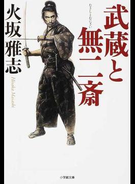 武蔵と無二斎(小学館文庫)