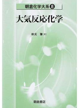 朝倉化学大系 8 大気反応化学
