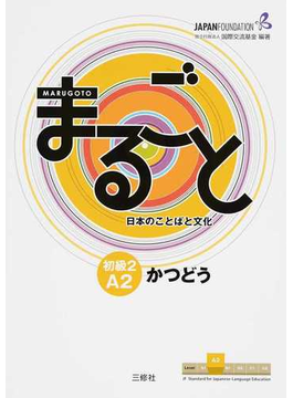まるごと日本のことばと文化 初級2A2かつどう