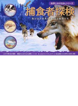 捕食者探検 飛び出す世界のどう猛な動物たち