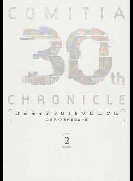 コミティア30thクロニクル 2