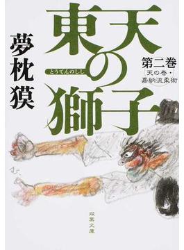 東天の獅子 天の巻・嘉納流柔術 第2巻(双葉文庫)