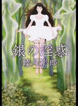 銀の淫惑 書き下ろし長編フェチック・エロス(双葉文庫)