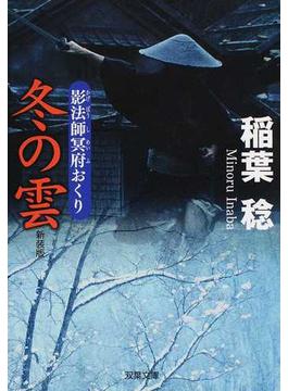 冬の雲 新装版(双葉文庫)