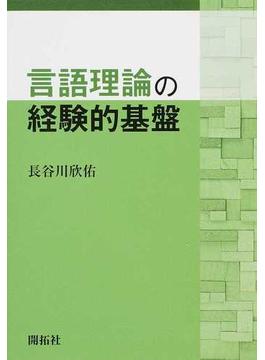 言語理論の経験的基盤