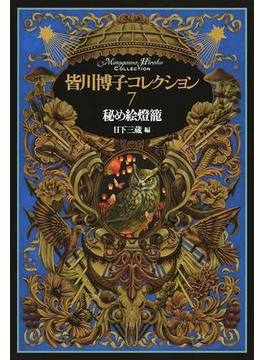 皆川博子コレクション 7 秘め絵燈籠