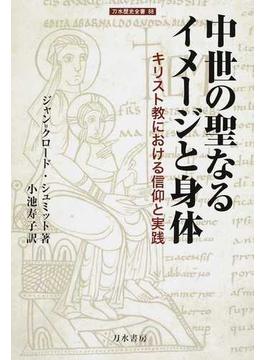 中世の聖なるイメージと身体 キリスト教における信仰と実践