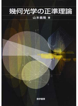 幾何光学の正準理論