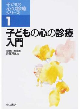 子どもの心の診療シリーズ 9巻セット